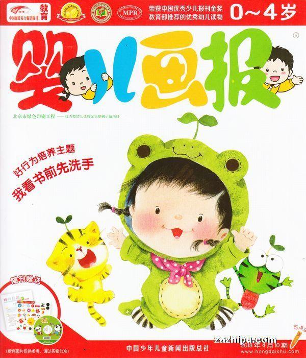 婴儿画报2018年4月期-婴儿画报杂志封面,内容精彩试读图片