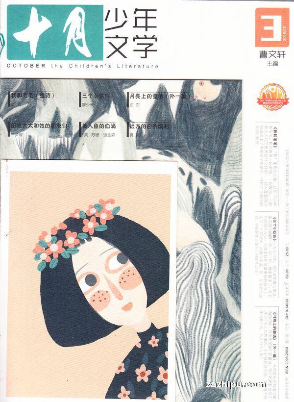 十月少年文学2018年3月期-十月少年文学杂志封面,内容精彩试读