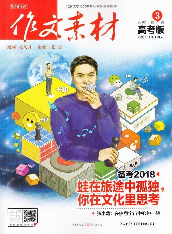 作文素材高考版2018年3月期 我的旅行哲学 上海冬季的一个雨夜,我们夫妇与我少年时代的朋友夫妇相约,在淮海路上的一家餐馆吃饭,庆祝我们夫妇几天前的生日。...... 封面及文章版权归杂志社所有-想了解更多的杂志内容请订阅本杂志!