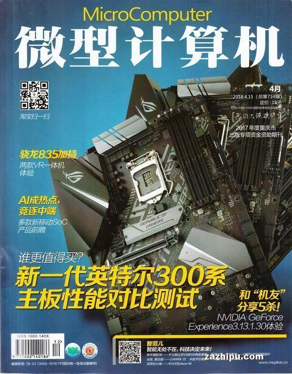 计算机 科普杂志_计算机杂志_计算机应用文摘 杂志