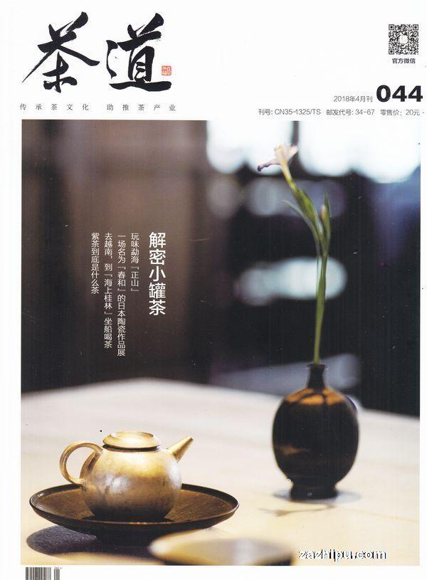 茶道2018年4月期