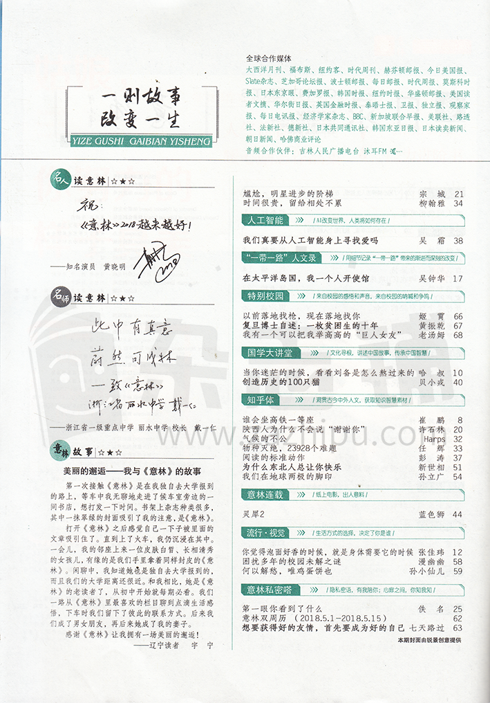 意林杂志封面 意林杂志订阅