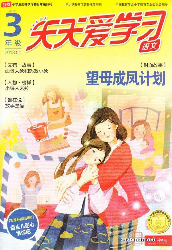 天天爱学习(三年级)2018年4月期-天天爱学习(三年级)杂志封面,内容