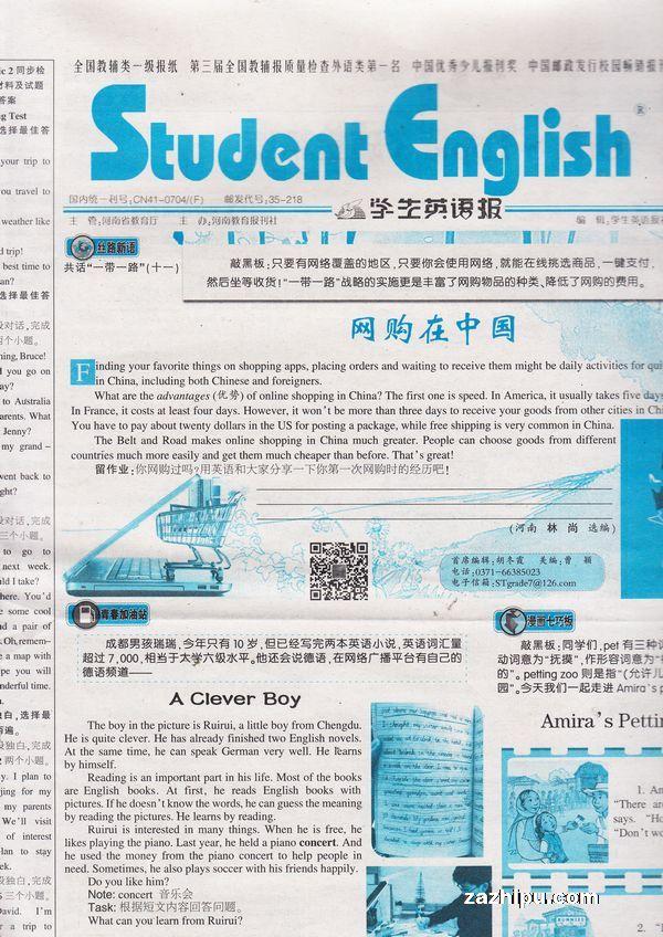 (京教版)学生英杂志订阅