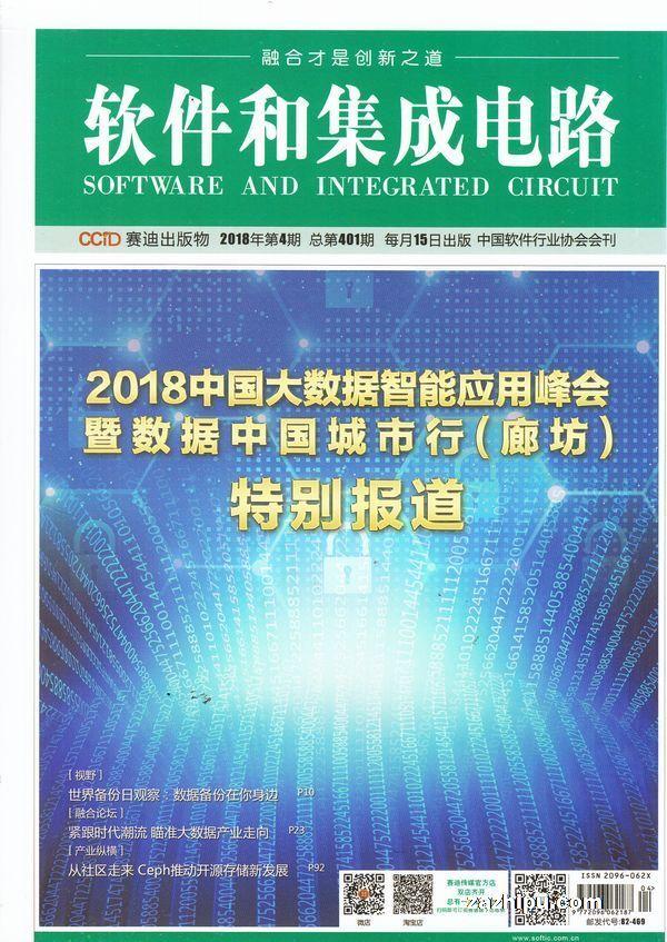 软件和集成电路2018年4月期-软件和集成电路杂志封面,内容精彩试读