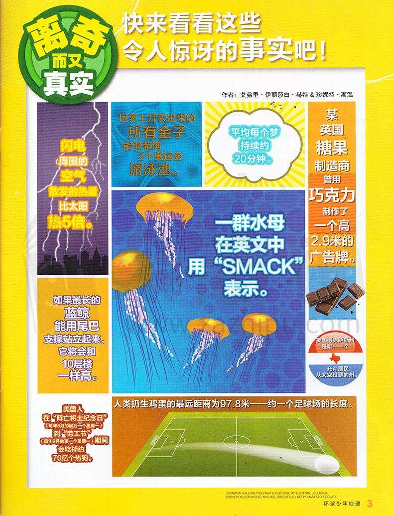 环球少年地理-2018-05-试读-环球少年地理订阅-杂志铺