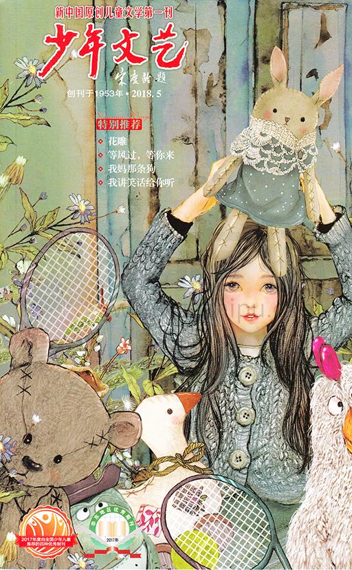 少年文艺(上海版)-2018-05-试读-少年文艺(上海)杂志封面,内容精彩