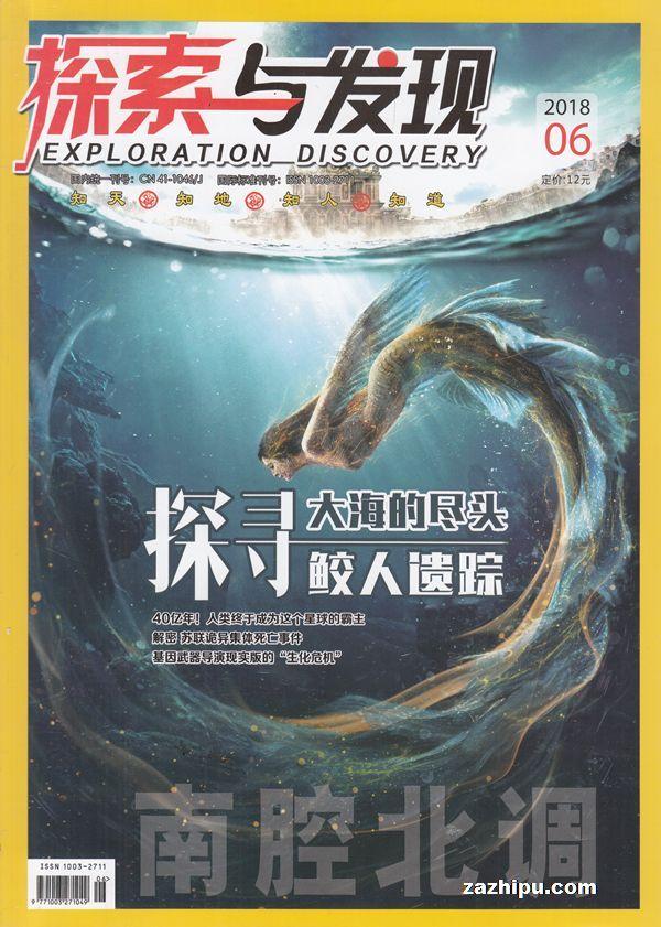 探索与发现2018年6月期-探索与发现杂志封面,内容精彩试读