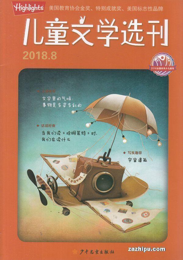儿童文学选刊2018年7月期-儿童文学选刊杂志封面,内容精彩试读