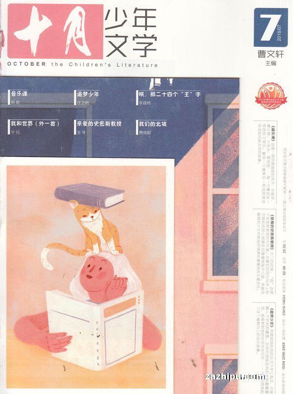 十月少年文学2018年6月期-十月少年文学杂志封面,内容精彩试读
