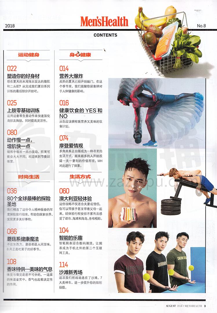 时尚健康(男士)-2018-08-试读-时尚健康(男士)杂志封面,内容精彩试读