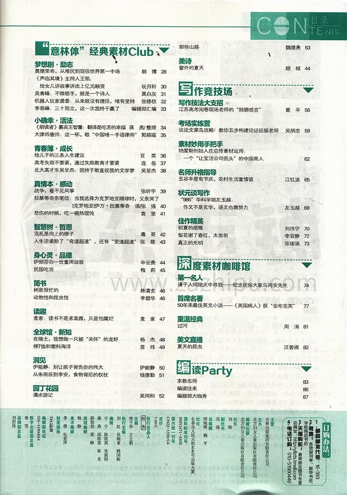 意林作文素材杂志封面 意林作文素材杂志订阅