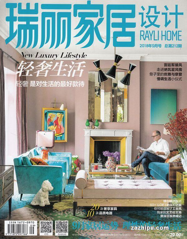 瑞丽家居2018年9月期-瑞丽家居杂志封面,内容精彩试读