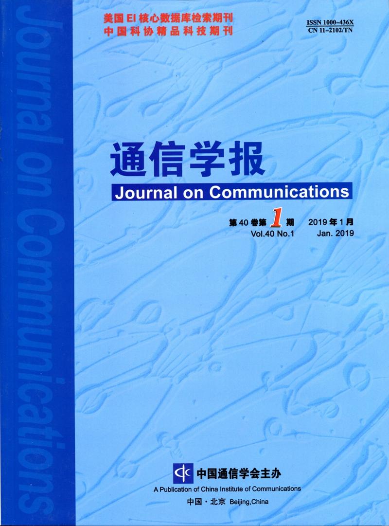 信息通信是什么级别的期刊_360问答