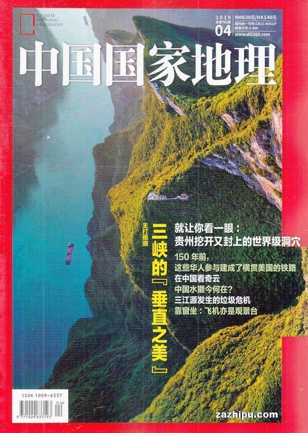 中国国家地理2019年1月期 万吨轮从武汉直通海洋,将是这座千年大港重获新生的开始 随着公路、铁路和航空的崛起,武汉港开始经历了一段时期的失落。长江这条中国横向交通大动脉的运输地位已被取代,因为快捷是这个时代对交通的基本诉求。位于黄金水道上的武汉港,需要重新寻找自己的定位。这时,国家的长江经济带规划出台了。在长江之腰上,中国仍然需要一座港城来支撑。.