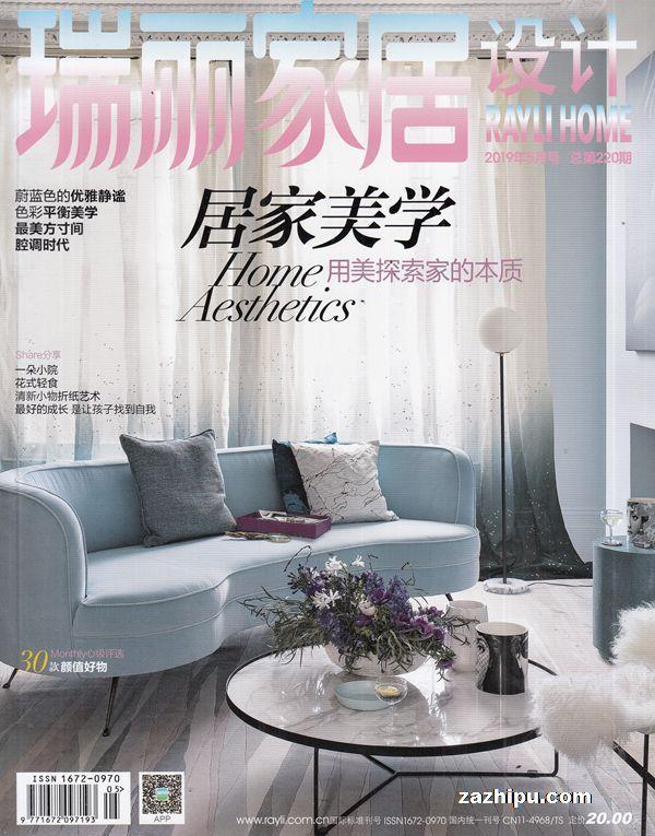 瑞丽家居2013年1月期-瑞丽家居杂志封面,内容精彩试读