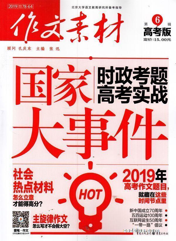 作文素材高考版2019年6月期 中华文化传承要与时俱进 习近平总书记指出:每一种文明都延续着一个国家和民族的精神血脉,既要薪火相传、代代守护,更需要与时俱进、勇于创新。中华文化,是我们中华民族的根和魂,我们必须很好地传承。那么,我们该如何传承?我认为,新时代,中华文化传承要与时俱进。