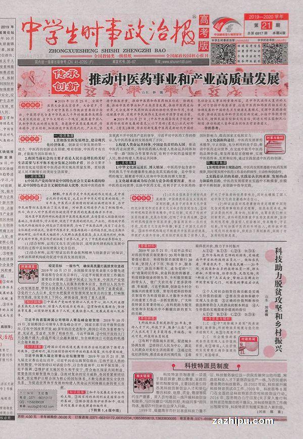 政治时事报告论文_时事政治学习网_政治会考时事