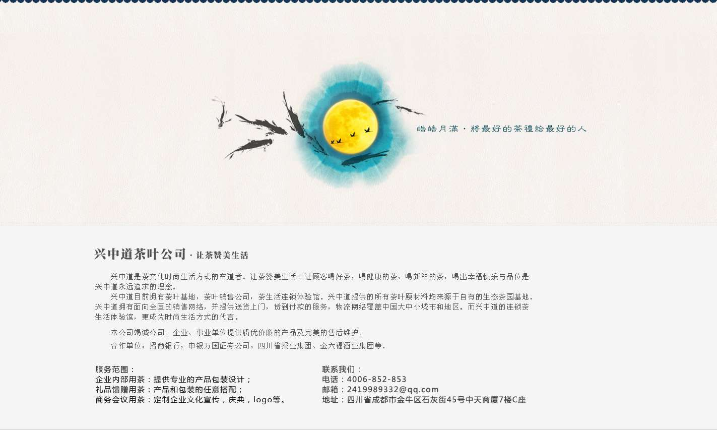 中秋节儿童画报图片