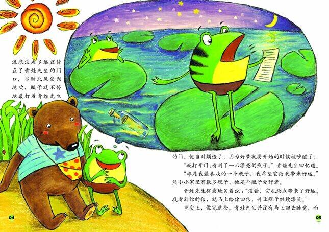 幼儿智力开发画报(1年共12期)(杂志订阅)