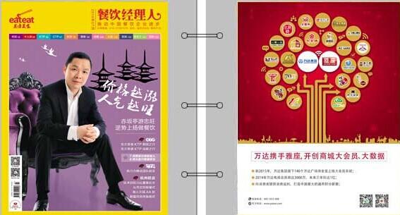 《东方美食》杂志在弘扬中华厨艺、传播先进烹饪原料工艺、塑造烹饪艺术家等方面,产生了良好的社会效果,深受广大厨师的欢迎。