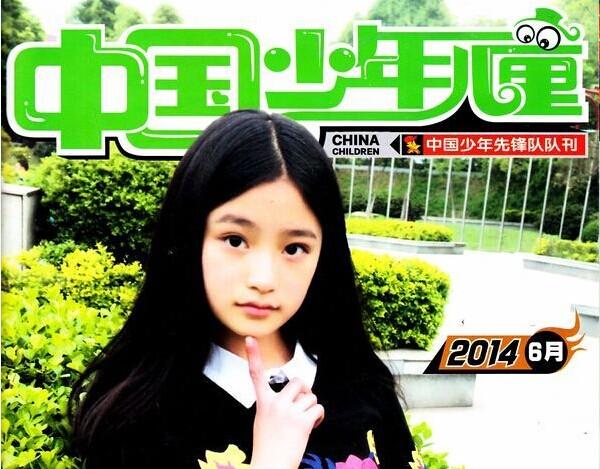 中国少年儿童(上中下)杂志订阅,订购,中国少年儿童(上