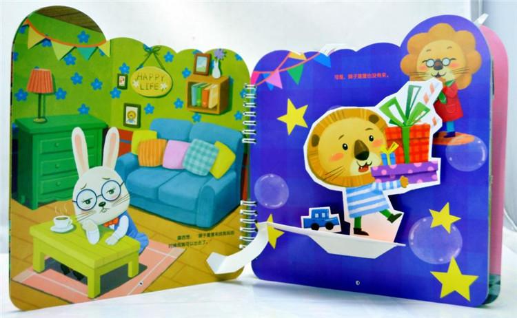 意林儿童绘本杂志订阅,订购,意林儿童绘本杂志封面,内容介绍