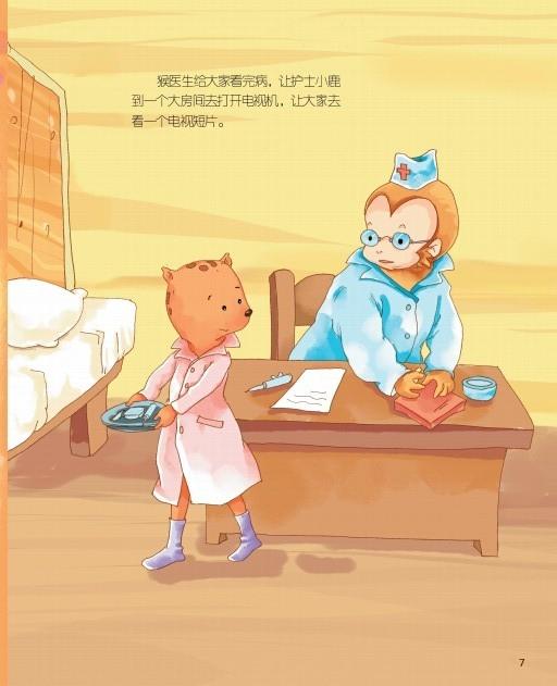 猴子医生给大家看病