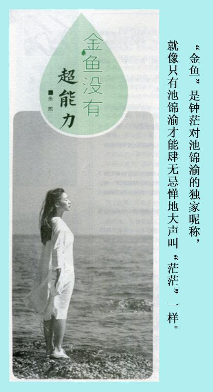 青春美文初心版CUTE 编辑推荐 领先的杂志订阅平台图片