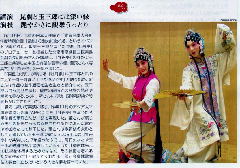 中国现存唯一的官方对日传播纸媒。  中国专门从事对日传播的国家级期刊社。成立于1953年。出版综合性日文月刊《人民中国》,在中日民间交往中被誉为增进两国人民友谊的桥梁、了解中国国情的教科书。主办人民中国网站。 2005年8月,实现了在日本印刷发行本土化,丰富了内容提高了时效性。本刊为大16开84页,进口轻涂纸全彩印刷。 半个世纪以来,向日本人民深度介绍中国的历史、经济、文化、民风民俗、旅游等,对加强友好往来、经贸合作、招商引资等方面宣传报道,让更多的日本朋友更深入地了解和认识现今的中国。此刊已成为人民