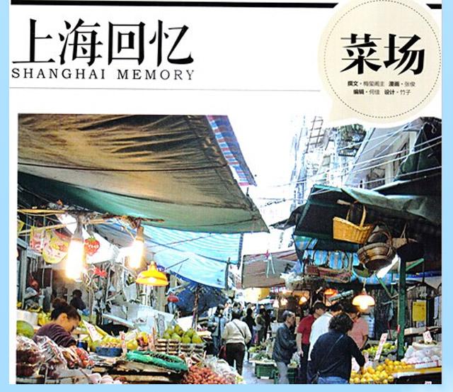 上海回忆 菜市