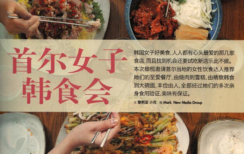 韩国女子好美食,人人都有心头最爱的那几家食店,而且找到机会还要试吃新店乐此不疲。本次橄榄邀请首尔当地的女性饮食达人推荐她们至爱餐厅,美味有保证。