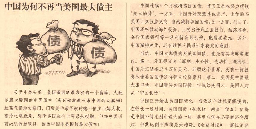 中国为何不在当美国最大债主