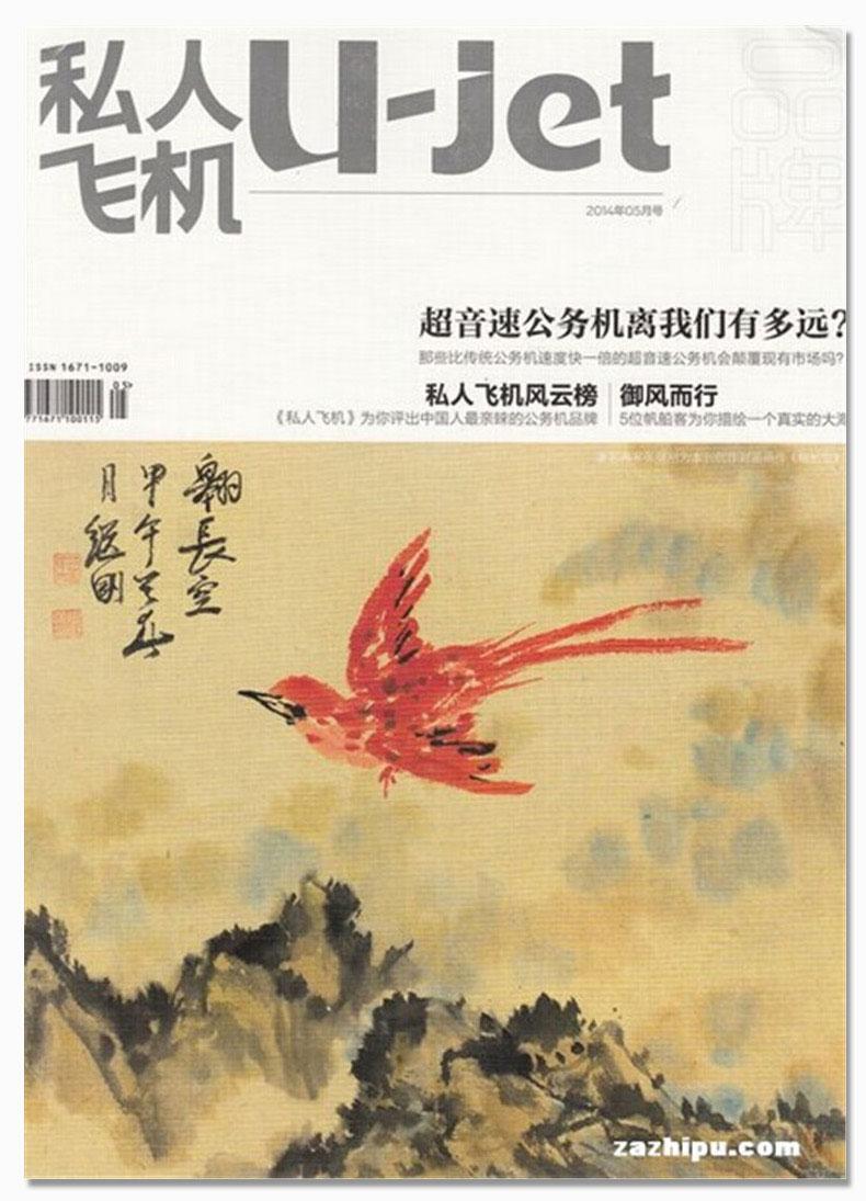 """杂志定位为""""中国私人飞机阶层的专属期刊"""