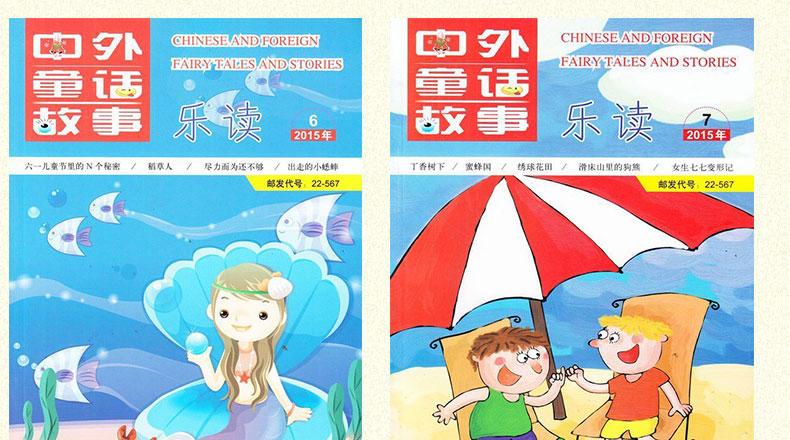 《小读者》杂志是由国家新闻出版署正式批准的由中国外文局主管、《今日中国》杂志社主办的国家级杂志,是中国第一本面向10―15岁少年读者的18K圆角以文摘为主的综合性杂志