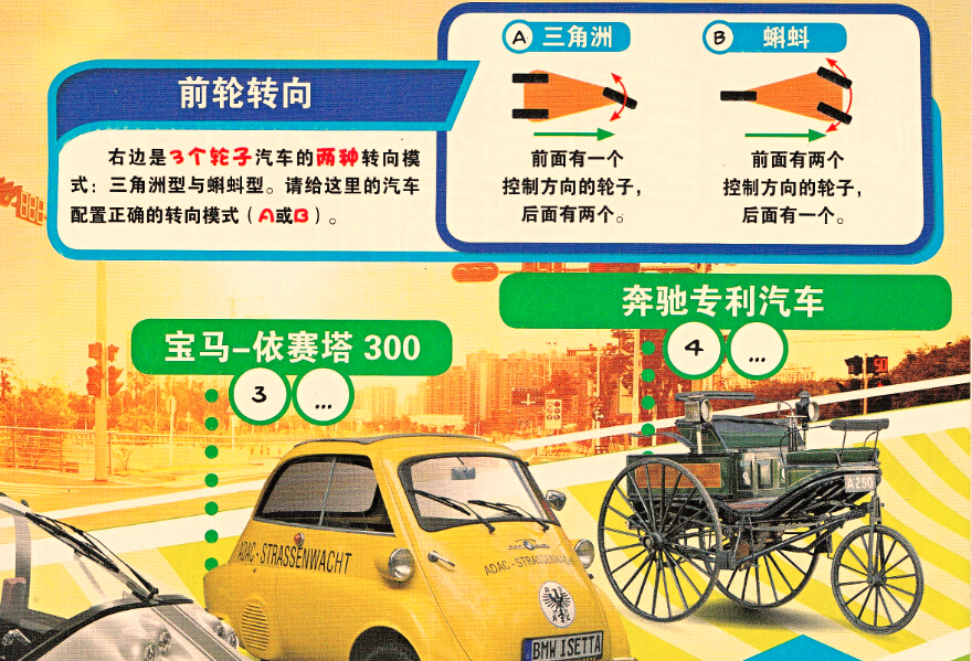 球小车迷疯狂的汽车类儿童读物 -赛车总动员高清图片