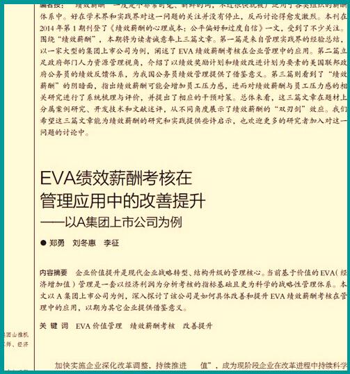 EVA绩效薪酬考核在管理应用中改善提升