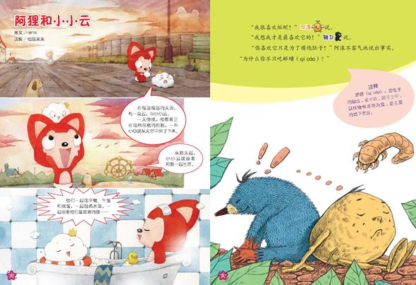 幼儿画报双月刊和意林儿童绘本