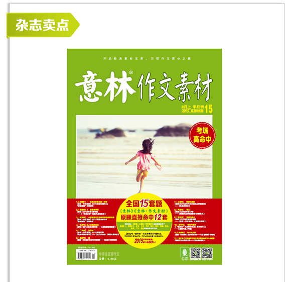 意林作文素材 意林作文素材杂志订阅,杂志封面,精彩文章导读 杂志