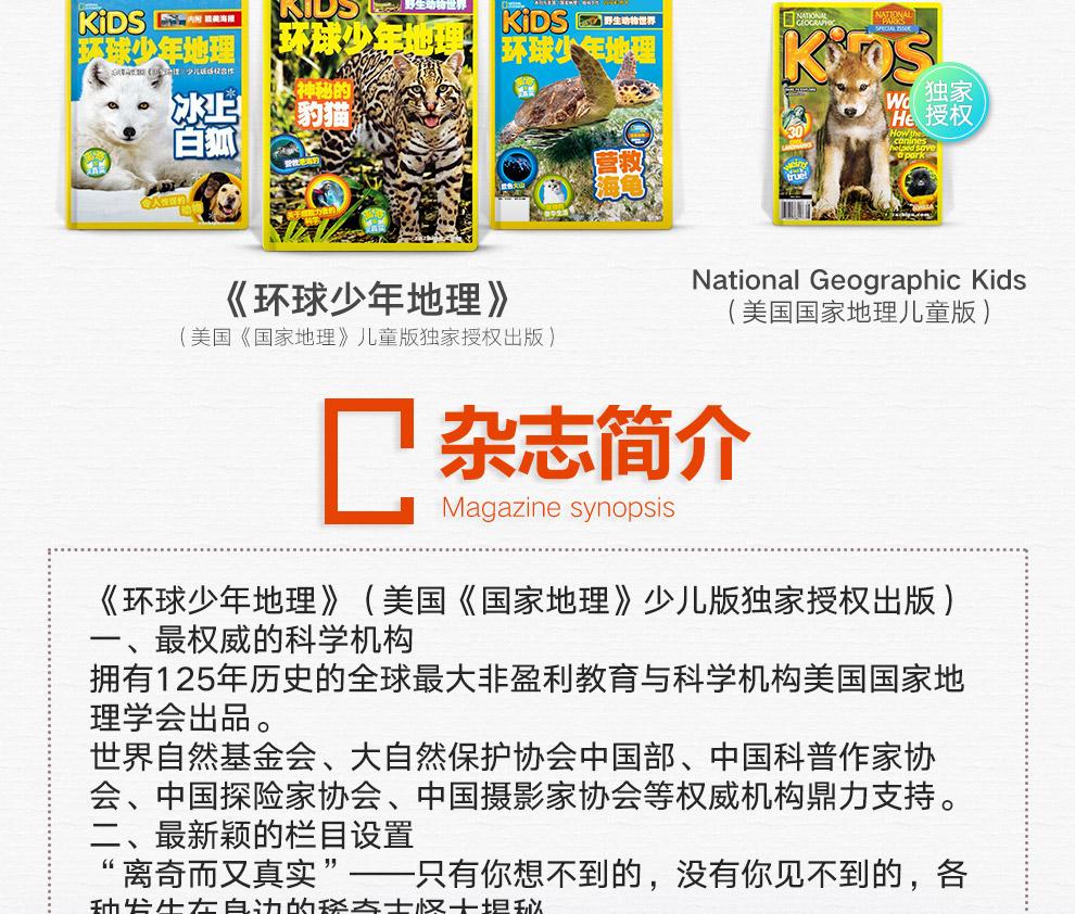 环球少年地理订阅_期刊、报纸订阅《环球少年地理》2013年12月