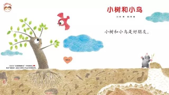 【听小雨姐姐讲《婴儿画报》睡前故事】小树和小鸟