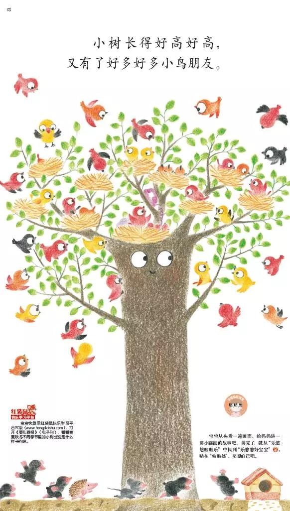 今天,我们来听小雨姐姐讲一个《小树和小鸟》的故事。 小树和小鸟是好朋友。  小树伸开小小的树枝,让小鸟做窝。  小鸟站在树枝上,每天给小树唱歌。  月亮升起来了。小树和小鸟欧互相说晚安。 晚安,小树。 晚安,小鸟。  太阳升起来了。小鸟和小树互相问早上好。 早上好,小树。 早上好,小鸟。  小树长得好高好高,又有了好多好多小鸟朋友。   小雨姐姐是北京电台著名节目主持人,曾多次荣获亚广联、联合国儿童基金会等国际大奖、中国青少年社会教育银杏奖特别贡献奖、北京市劳模等100多项奖项。 现任中国