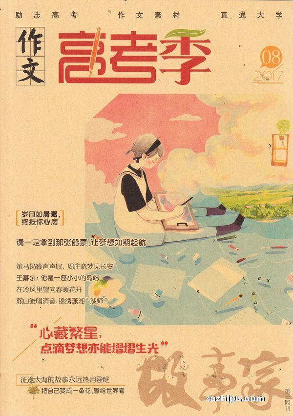 语文杂志封面设计手绘
