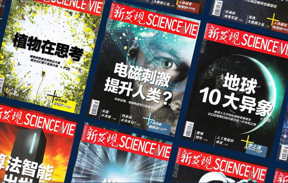 science 杂志 中文 版