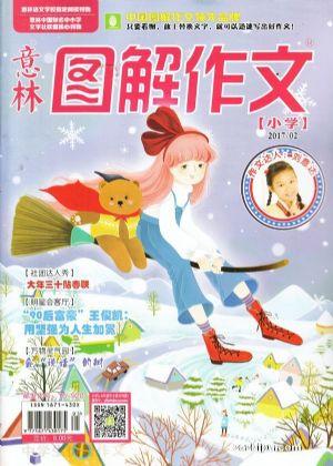 意林图解作文杂志介绍:《意林》杂志创刊于2003年8月,目前中国目前最有影响力的杂志之一。《意林》的内容风格现实温暖,通常用一些故事和生活经历来吸引读者。在价值观的宣传上,《意林》强调励志和人文关怀,是我国杂志类中的佼佼者。 小学阶段是作文训练的起跑点,是一生阅读和写作能打根基的黄金阶段,为了帮助小学生更好地适应学校作文教学,打好作文的根基,鼓励低年级学生写出优秀作文,意林特别推出《意林图解作文•小学版》杂志。