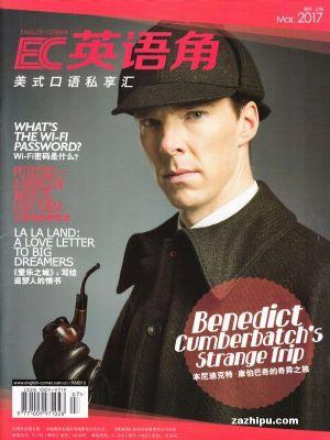 英语角订阅,英语角杂志订购,杂志封面,杂志精彩内容