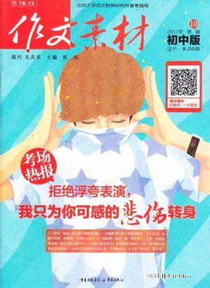 作文素材初中版杂志