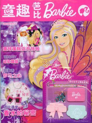 童趣芭比杂志图片