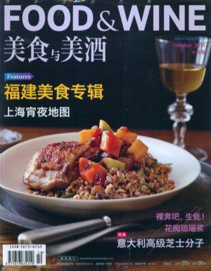 美食与美酒2011年1月期封面图片-杂志铺zazhipu.com
