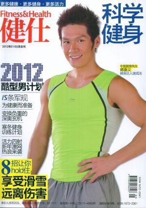 科学健身(原:健美先生)2012年1-2月合期